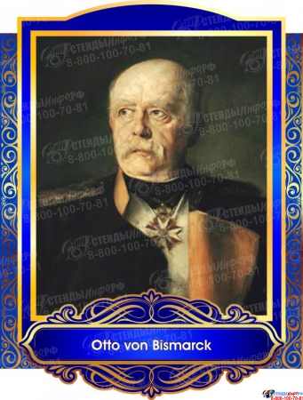 Комплект портретов Знаменитые немецкие деятели в золотисто-синих тонах  260*350 мм Изображение #2