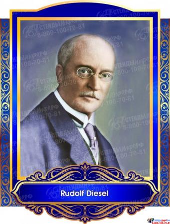 Комплект портретов Знаменитые немецкие деятели в золотисто-синих тонах  260*350 мм Изображение #4