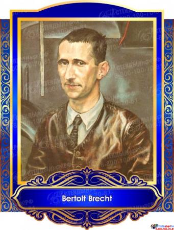 Комплект портретов Знаменитые немецкие деятели в золотисто-синих тонах  260*350 мм Изображение #5