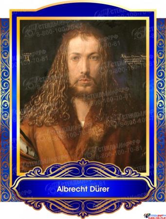 Комплект портретов Знаменитые немецкие деятели в золотисто-синих тонах  260*350 мм Изображение #6