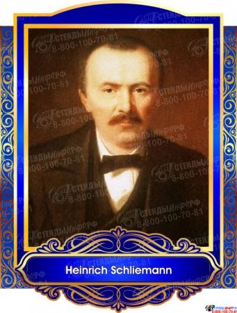 Комплект портретов Знаменитые немецкие деятели в золотисто-синих тонах  260*350 мм Изображение #7