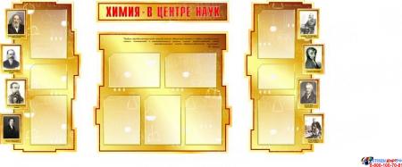 Стенд в кабинет химии Химия - в центре наук в золотистых тонах 1800*995мм