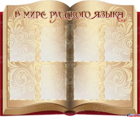 Стенд В мире русского языка в виде раскрытой книги 1200* 1000 мм
