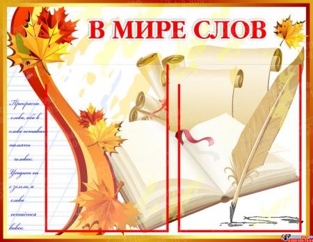 Стенд В мире слов на 2 кармана А4 в стиле Осень 570*440мм