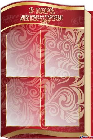 Стендовая  композиция Классный уголок в виде раскрытой книги в золотисто-бордовых тонах 2540*920мм Изображение #1