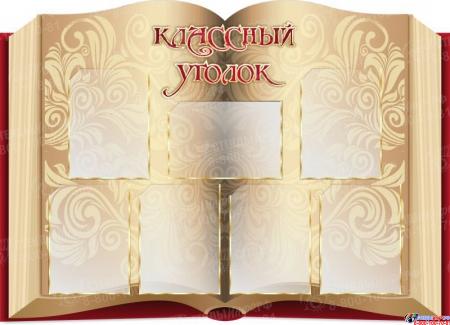 Стендовая  композиция Классный уголок в виде раскрытой книги в золотисто-бордовых тонах 2540*920мм Изображение #2