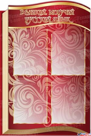 Стендовая  композиция Классный уголок в виде раскрытой книги в золотисто-бордовых тонах 2540*920мм Изображение #3