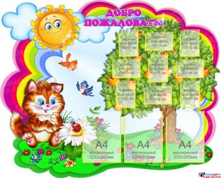 Стенд-визитка для детского сада Добро пожаловать для группы Котята 1300*1040 мм