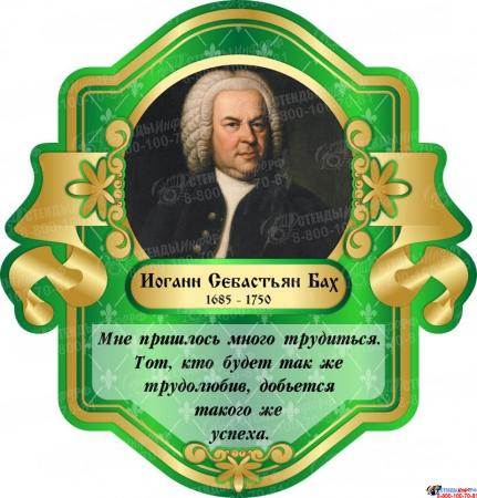 Композиция для кабинета музыки с цитатами В.Моцарта и И.Баха 1600*570 мм Изображение #1
