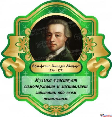 Композиция для кабинета музыки с цитатами В.Моцарта и И.Баха 1600*570 мм Изображение #3