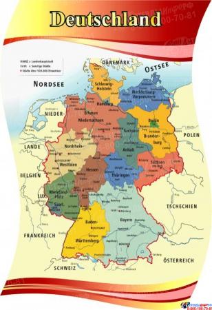 Стенд фигурный INTERESSANTE TATSACHEN в кабинет немецкого языка в бордово-золотистых тонах  1650*770мм Изображение #1