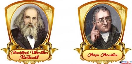 Комплект портретов  Знаменитые химики в золотистых тонах 320*350 мм Изображение #1