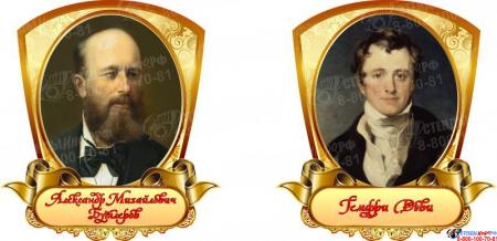 Комплект портретов  Знаменитые химики в золотистых тонах 320*350 мм Изображение #2