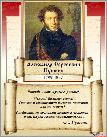 Стенд Высказывания А.С. Пушкина с изображением свитка 640*820 мм