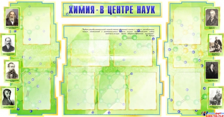 Стенд Химия - в центре наук для кабинета химии зеленый 1800*995мм