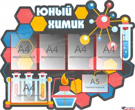 Стенд Юный химик для кабинета химии в серых тонах 1100*920мм
