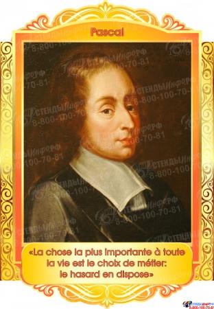 Комплект портретов Знаменитые французские деятели в жёлто-оранжевых тонах 260*350 мм Изображение #1