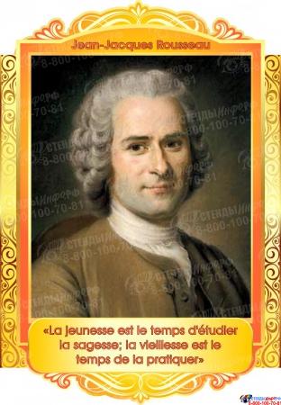 Комплект портретов Знаменитые французские деятели в жёлто-оранжевых тонах 260*350 мм Изображение #2