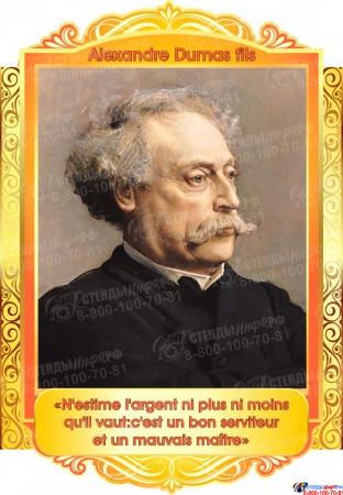 Комплект портретов Знаменитые французские деятели в жёлто-оранжевых тонах 260*350 мм Изображение #3