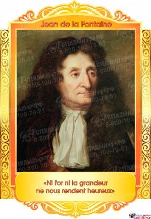Комплект портретов Знаменитые французские деятели в жёлто-оранжевых тонах 260*350 мм Изображение #4