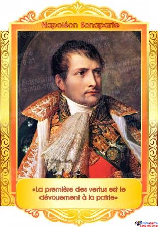 Комплект портретов Знаменитые французские деятели в жёлто-оранжевых тонах 260*350 мм Изображение #6