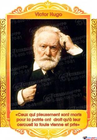 Комплект портретов Знаменитые французские деятели в жёлто-оранжевых тонах 260*350 мм Изображение #8