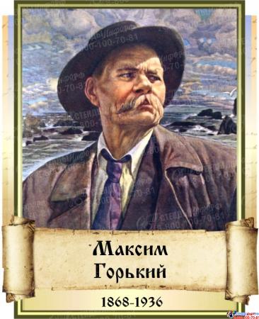 Комплект  портретов Литературных классиков для кабинета русской литературы в бежево-коричневых тонах 240*300 мм Изображение #1