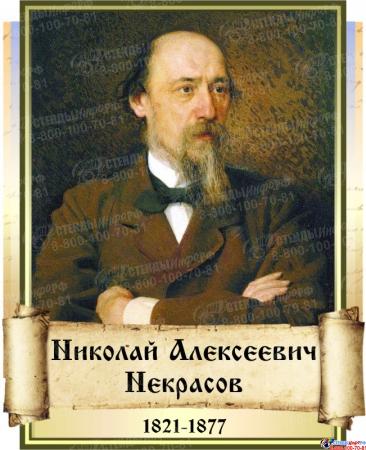 Комплект  портретов Литературных классиков для кабинета русской литературы в бежево-коричневых тонах 240*300 мм Изображение #3