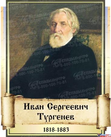 Комплект  портретов Литературных классиков для кабинета русской литературы в бежево-коричневых тонах 240*300 мм Изображение #8