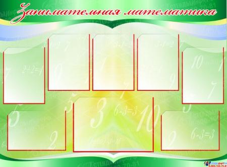 Стенд Занимательная математика золотисто-зеленый с голубыми крыльями  1220*900мм