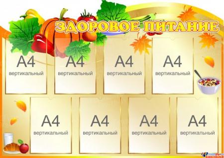 Стенд Здоровое питание в золотистых тонах 1210*850 мм