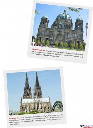 Стенд  Информационный в кабинет немецкого языка в золотисто-сиреневых тонах 1500*700мм Изображение #3