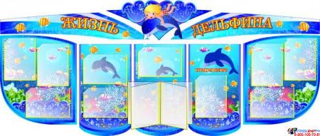 Стенд Жизнь Дельфина для группы Дельфин 2300*950 мм