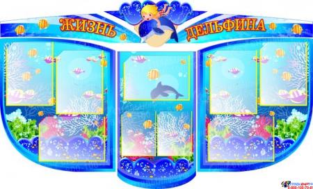 Стенд Жизнь Дельфина для группы Дельфинчик 1490*900 мм
