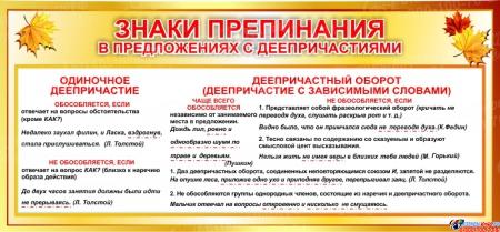 Стенд Знаки препинания в предложениях с деепричастием 700*330мм