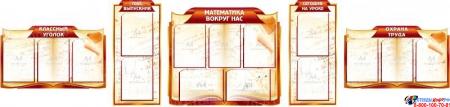 Стендовая композиция для кабинета математики в золотисто-бордовых тонах 3180*760 мм