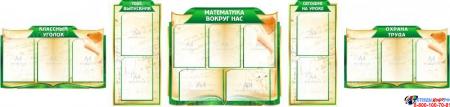 Стендовая композиция для кабинета математики в золотисто-зеленых тонах 3180*760 мм