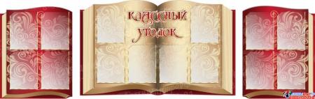 Стендовая  композиция Классный уголок в виде раскрытой книги в золотисто-бордовых тонах 2520*800мм
