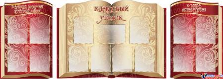 Стендовая  композиция Классный уголок в виде раскрытой книги в золотисто-бордовых тонах 2540*920мм