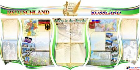 Стендовая композиция Путешествие в Европу - Германия Россия в кабинет немецкого языка в зеленых тонах