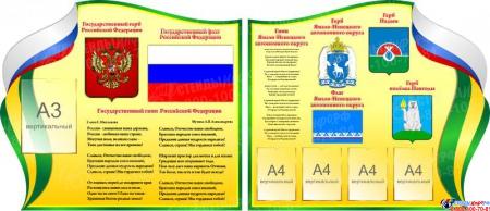 Стендовая композиция с символикой РФ и ЯНАО  2740*1190 мм