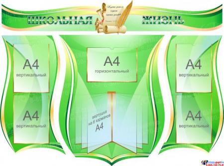 Стендовая композиция Школьная жизнь в золотисто-зеленых тонах  1400*1050мм