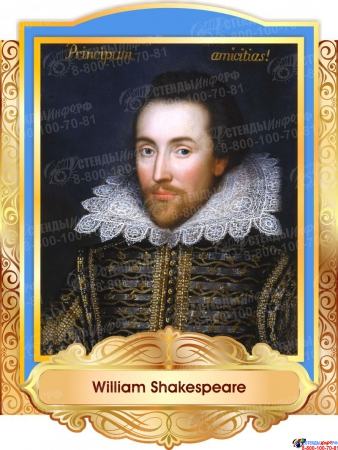 Комплект портретов портретов Знаменитые Британцы  в золотисто-голубых тонах 260*350 мм Изображение #6