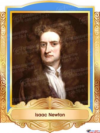 Комплект портретов портретов Знаменитые Британцы  в золотисто-голубых тонах 260*350 мм Изображение #8