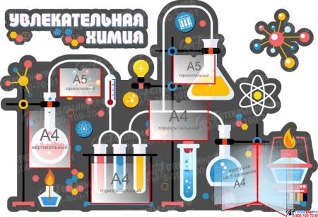 Стендовая композиция Увлекательная химия для кабинета химии в серых тонах 1480*980мм