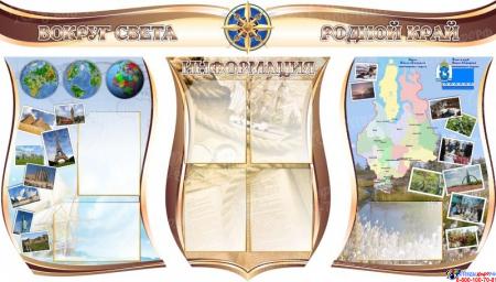 Стендовая композиция  в кабинет географии Россия Ямало-Ненецкий автономный округ