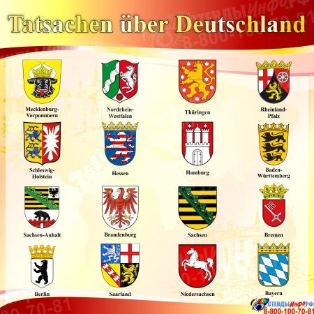 Стендовая композиция в кабинет немецкого языка в желто-бордовых тонах 3000*1000 мм Изображение #1