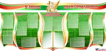 Стендовая композиция В мире информатики в кабинет информатики в зеленых тонах  2210*1150мм
