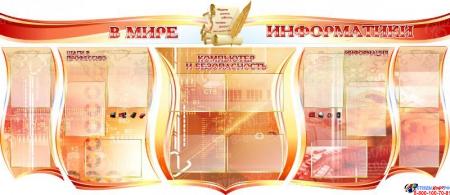 Стендовая композиция В мире информатики в кабинет информатики в золотисто-красно-оранжевых тонах 2510*1050мм