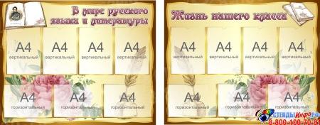 Стендовая Композиция В мире русского языка и литературы в золотисто коричневых тонах 2000*800 мм